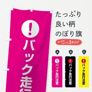 のぼり旗 バック走行注意|goods-pro