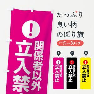 のぼり旗 関係者以外立入禁止 goods-pro
