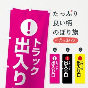 のぼり旗 トラック出入り口 goods-pro