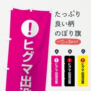 のぼり旗 ヒグマ出没注意|goods-pro