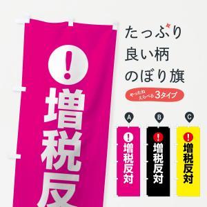 のぼり旗 増税反対|goods-pro