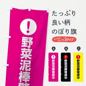 のぼり旗 野菜泥棒警戒中|goods-pro