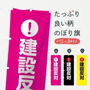 のぼり旗 建設反対|goods-pro
