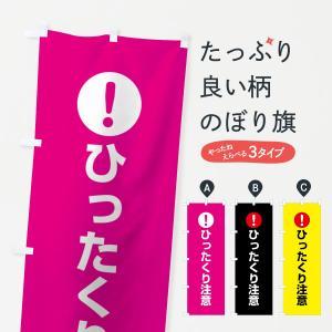 のぼり旗 ひったくり注意|goods-pro