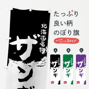 のぼり旗 ザンギ|goods-pro