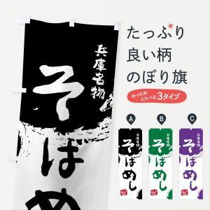 のぼり旗 そばめし|goods-pro