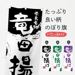 のぼり旗 竜田揚げ|goods-pro