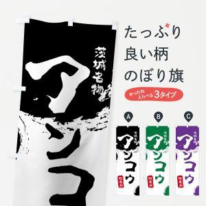 のぼり旗 アンコウ|goods-pro
