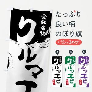 のぼり旗 クルマエビ|goods-pro
