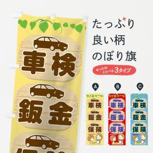 のぼり旗 車検|goods-pro