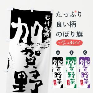 のぼり旗 加賀野菜|goods-pro