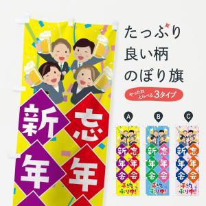 のぼり旗 忘年会新年会|goods-pro