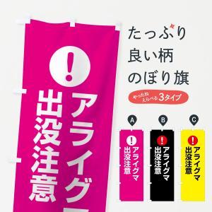 のぼり旗 アライグマ出没注意|goods-pro