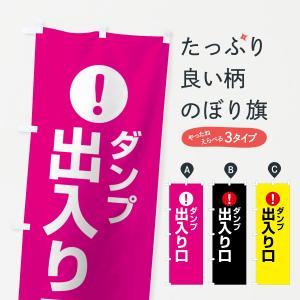 のぼり旗 ダンプ出入り口 goods-pro