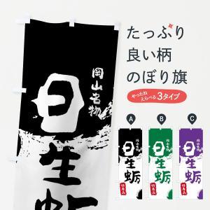 のぼり旗 日生蛎|goods-pro