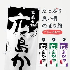 のぼり旗 広島かき|goods-pro