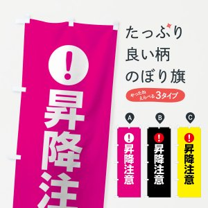のぼり旗 昇降注意|goods-pro