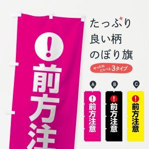 のぼり旗 前方注意|goods-pro
