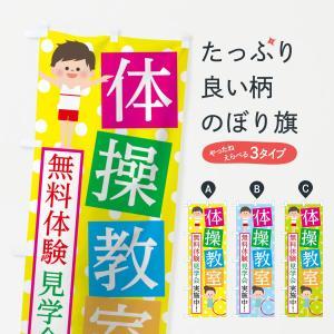 のぼり旗 体操教室|goods-pro