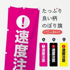 のぼり旗 速度注意|goods-pro