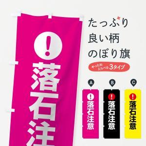 のぼり旗 落石注意|goods-pro