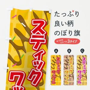 のぼり旗 スティックワッフル goods-pro