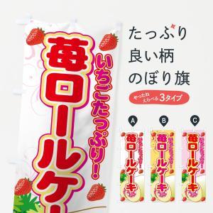 のぼり旗 苺ロールケーキ|goods-pro