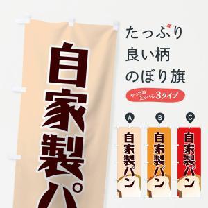 のぼり旗 自家製パン goods-pro