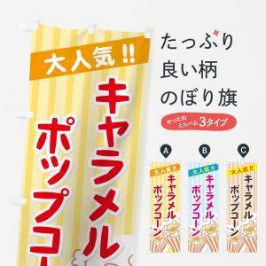 のぼり旗 キャラメルポップコーン 大人気!|goods-pro