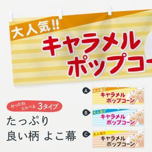 横幕 キャラメルポップコーン goods-pro