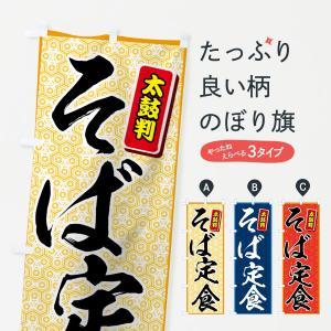 のぼり旗 そば定食|goods-pro