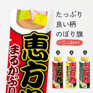 のぼり旗 恵方巻 goods-pro