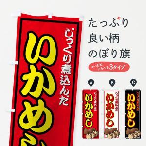 のぼり旗 いかめし|goods-pro