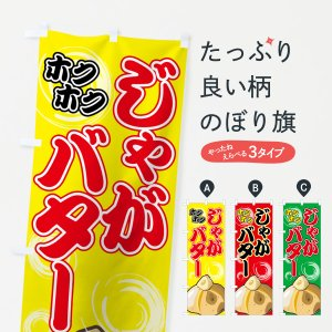 のぼり旗 じゃがバター|goods-pro