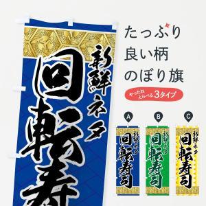 のぼり旗 回転寿司 新鮮ネタ
