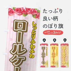のぼり旗 ロールケーキ|goods-pro