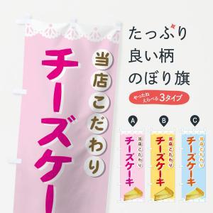 のぼり旗 チーズケーキ|goods-pro