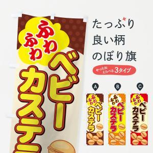 のぼり旗 ベビーカステラ goods-pro