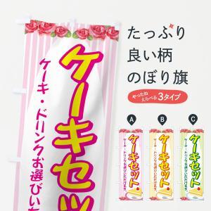 のぼり旗 ケーキセット|goods-pro