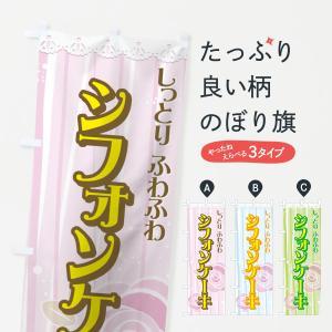 のぼり旗 シフォンケーキ|goods-pro