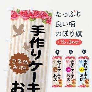 のぼり旗 手作りケーキ|goods-pro