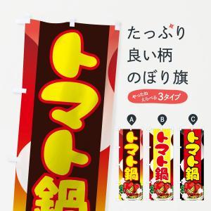 のぼり旗 トマト鍋|goods-pro
