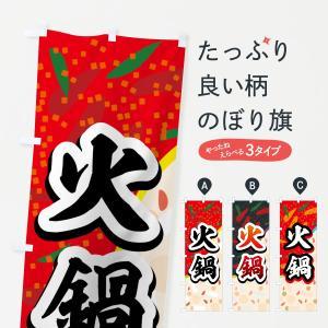 のぼり旗 火鍋|goods-pro