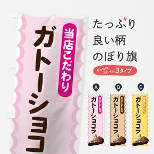 のぼり旗 ガトーショコラ|goods-pro