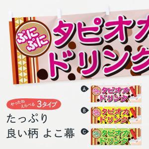 横幕 タピオカドリンク|goods-pro