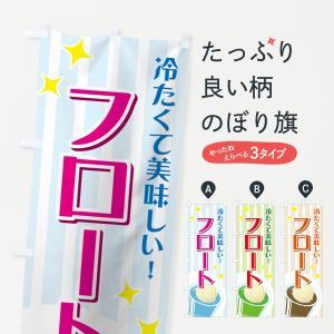 のぼり旗 フロート|goods-pro