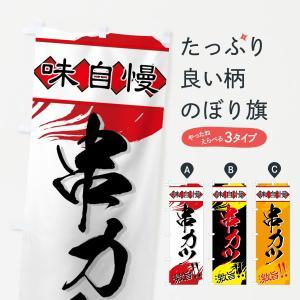 のぼり旗 串カツ|goods-pro