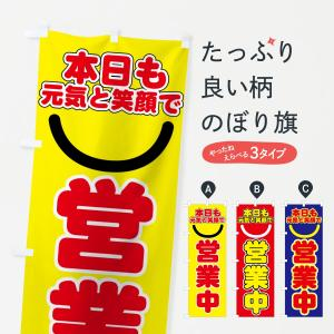 のぼり旗 元気と笑顔で営業中|goods-pro