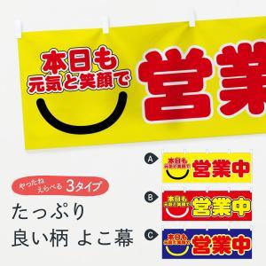 横幕 元気と笑顔で営業中|goods-pro