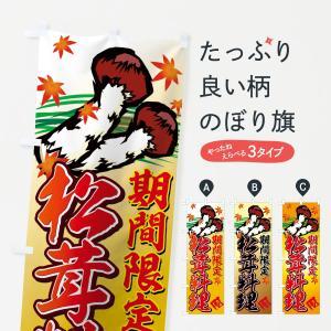 のぼり旗 松茸料理 期間限定 goods-pro
